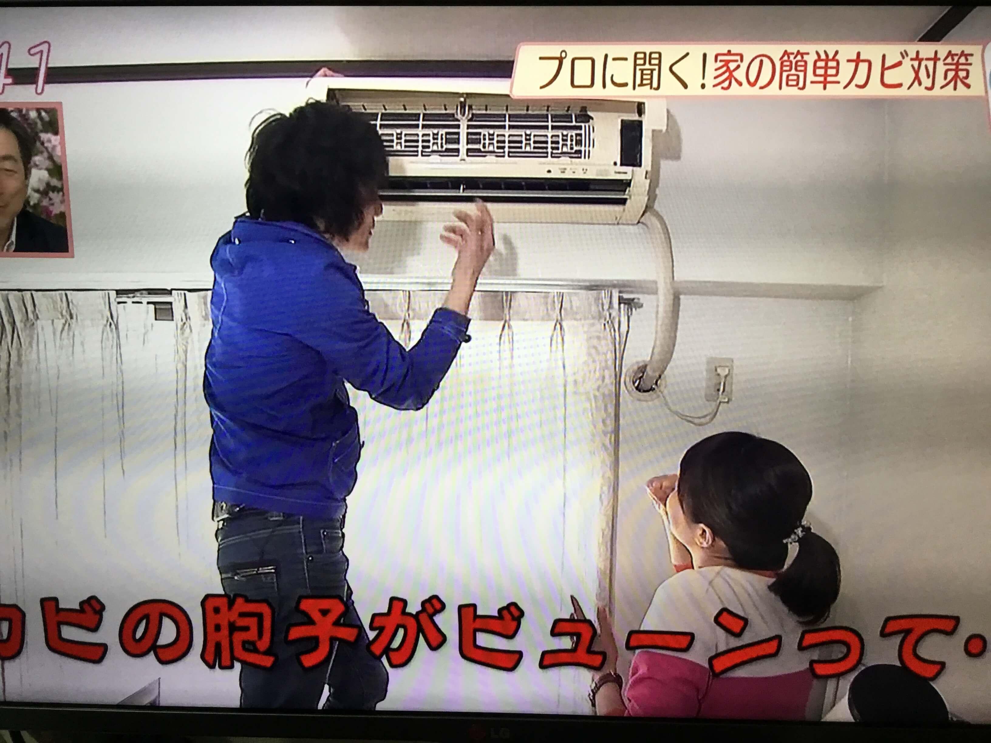 テレビでエアコンクリーニングの業者の紹介