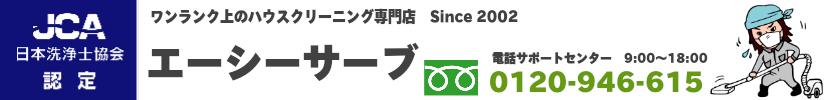 福岡のエアコンクリーニングはお任せ/エーシーサーブ